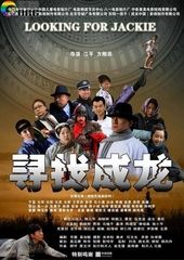 C490i-TC3ACm-ThC3A0nh-Long-Looking-For-Jackie-Chan-Jackie-Chan-amp-the-Kung-Fu-Kid-2009